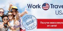 Work&Travel USA – это студенческая международная программа обмена, направлена на развитие культурного обмена между Украиной и США.